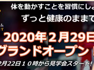 鈴鹿市!はじめてのジム LIFE FIT。2020年2月29日オープン!