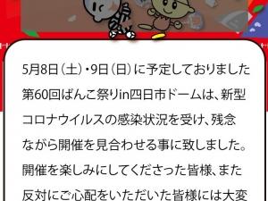 【第60回】四日市ばんこ祭りIN四日市ドーム!(開催見合わせ)