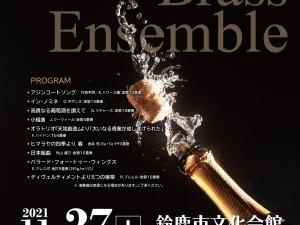 サイレントブラスアンサンブル【第12回定期演奏会】