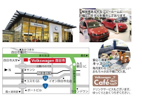 VW四日市写真地図_web