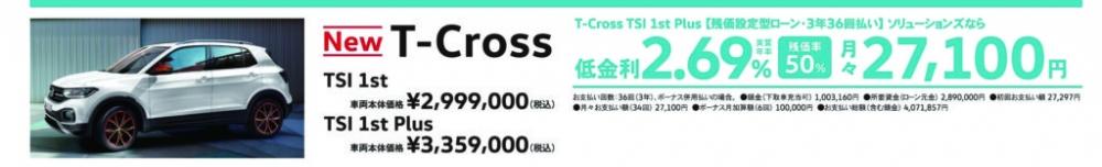 7p_tcross-1024x155