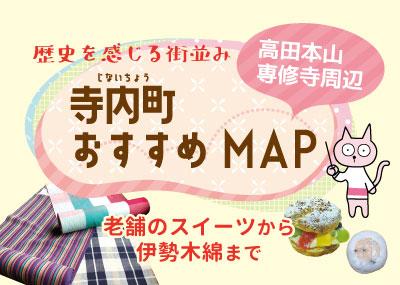 寺内町おすすめマップ