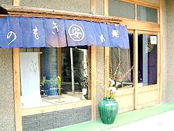 丸安呉服店