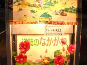 中川洋装店