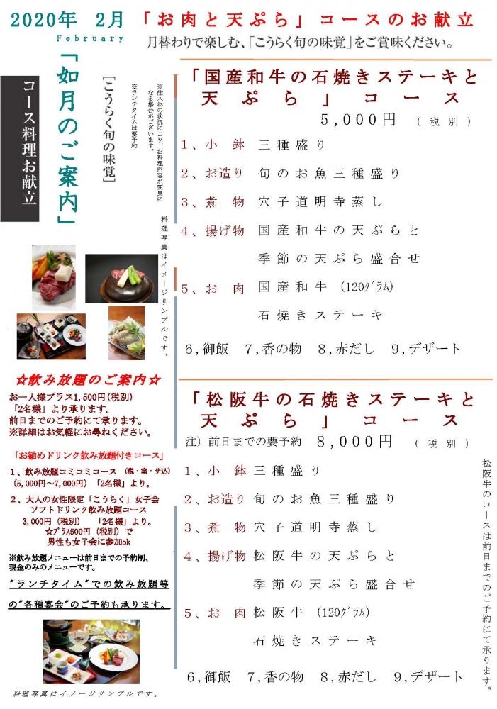 2020・2お肉と天ぷらコース