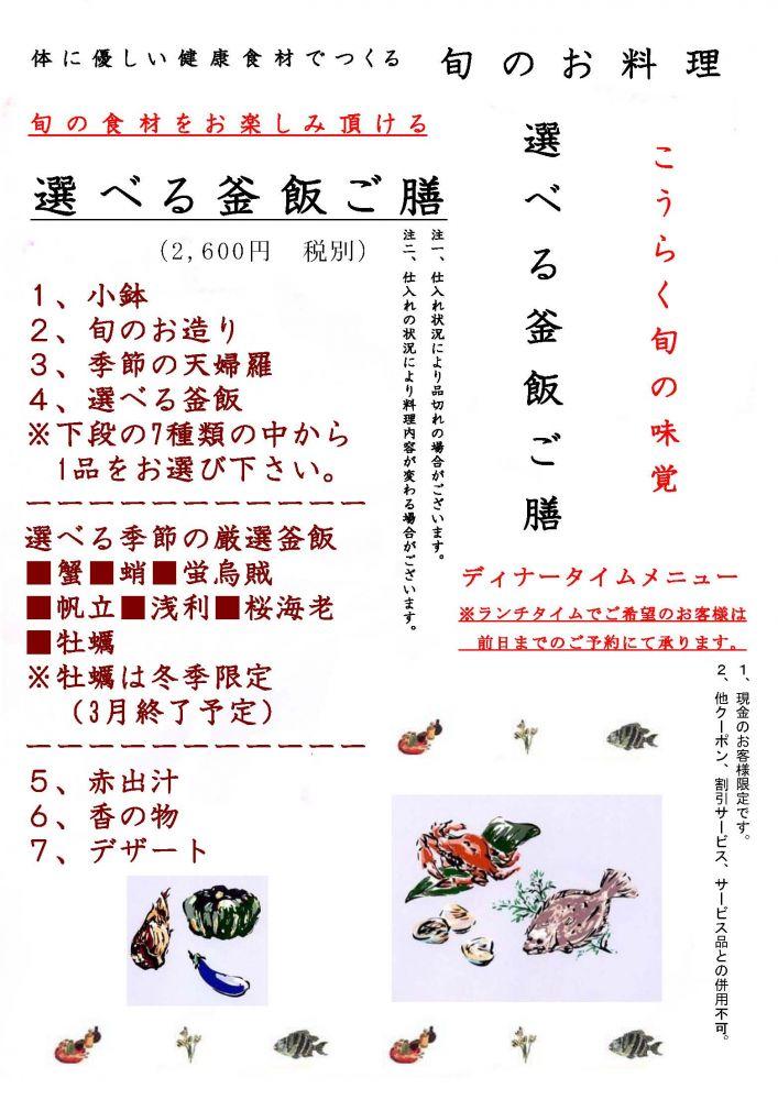 「釜飯」を7種類からお楽しみ頂ける「選べる釜飯ご膳」
