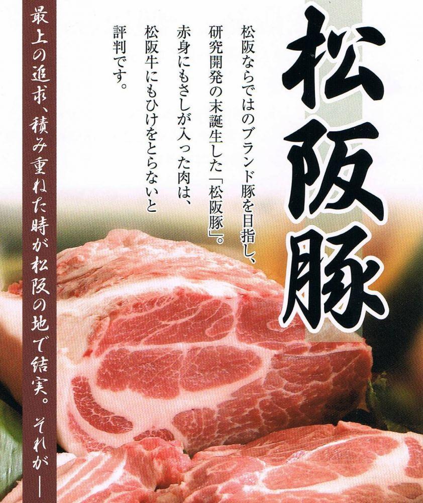 ◇◆新しい 「松阪豚しゃぶしゃぶ 」コースのご案内◆◇