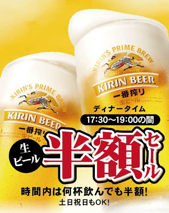 「生ビール半額キャンペーン」のご案内