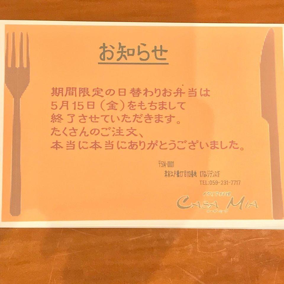 日替わりお弁当は、5月15日まで!
