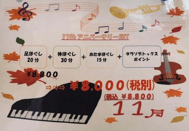 11月キャンペーン&お知らせ( ^ω^ )です♪♪