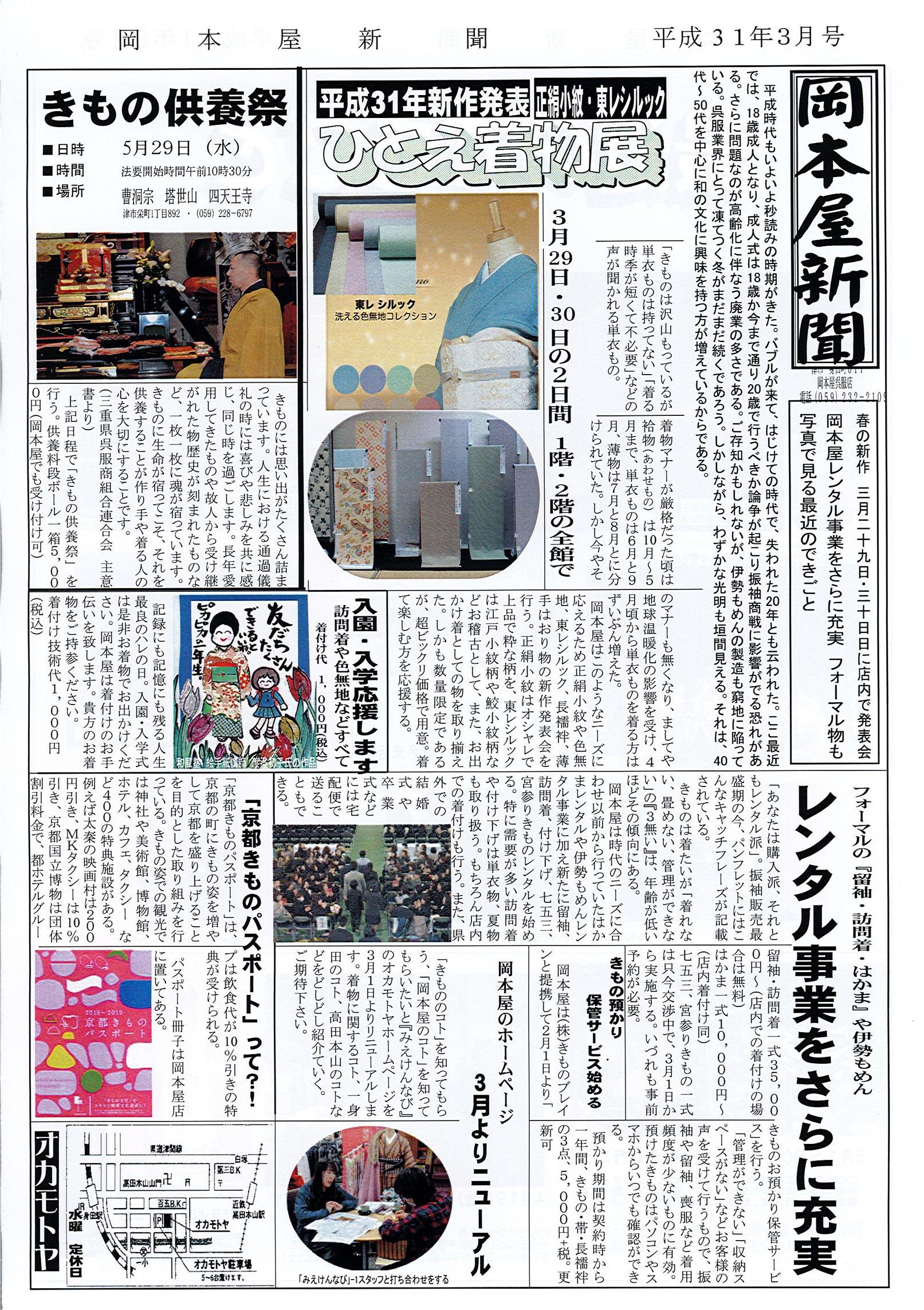 「岡本屋新聞」3月号刊行★3月29日・30日「ひとえ着物展」