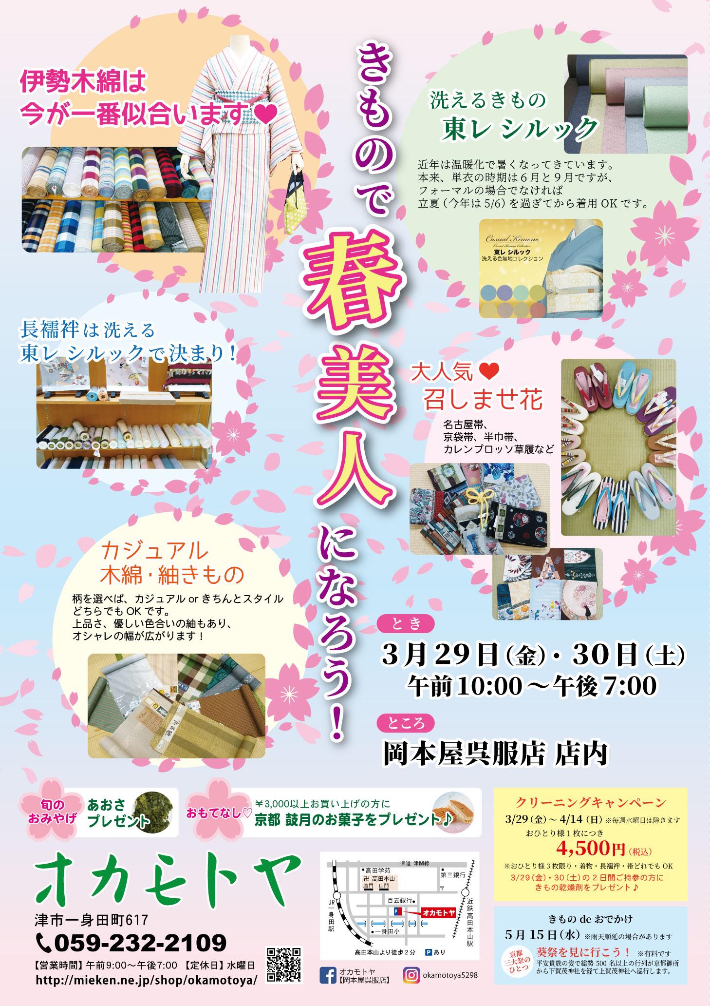 「着物カジュアル展」開催♪ 3/29・3/30の10時から♪
