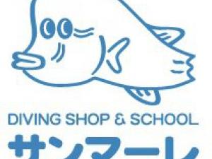 ダイビングスクールサンマーレ