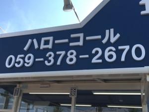 LAUNDRY SEED 鈴鹿道伯店