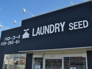 LAUNDRY SEED 津市芸濃店
