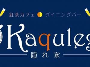 kaqulega 〜隠れ家〜