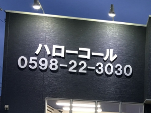 LAUNDRY SEED 松阪店