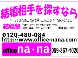 結婚相談 office nana (婚活三重)