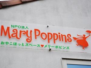 津市ほっとスペース メリーポピンズ