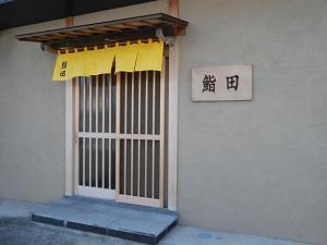 鮨処  鮨田