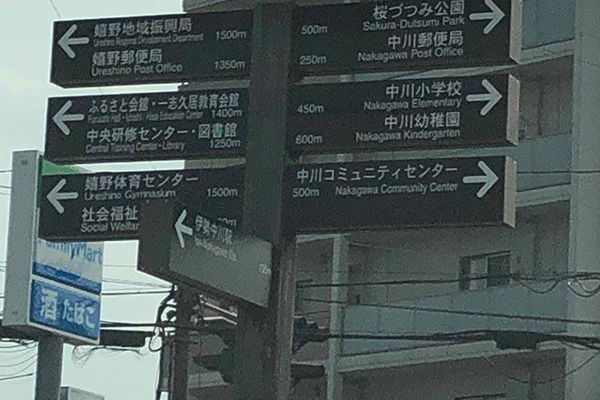 丁字路を左折します。