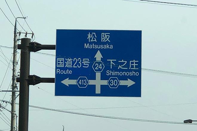県道24号線をまっすぐ