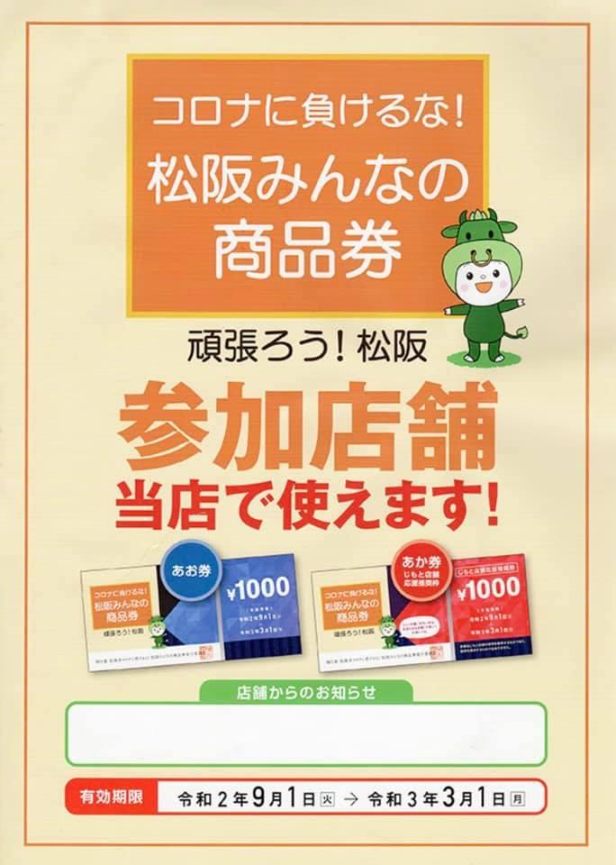 松阪市コロナに負けるな!松阪みんなの商品券!当店で使えます。