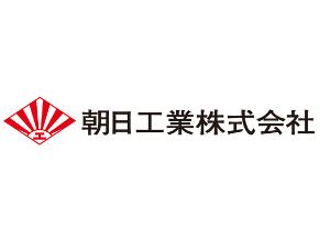 朝日工業株式会社 四日市事業所