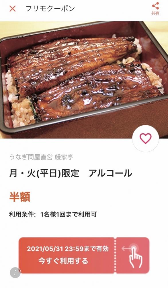 5月の月火(平日)アルコール半額(2杯目から)!!