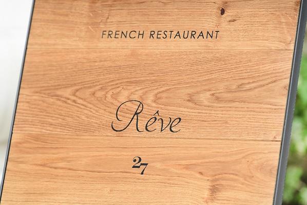 【四日市】フレンチレストラン Reve レーヴ