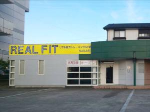リアル筋力トレーニングジム REAL FIT NABARI