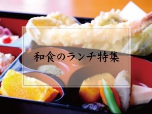 和食のランチ特集8選!
