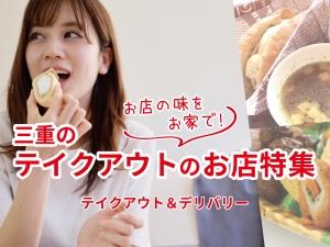 三重県のテイクアウトのお店特集
